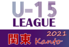 【中断期間延長、1回戦総当たりに変更、9/5再開予定】2021年度 関東ユース(U-15)サッカーリーグ 4/24第4節まで全結果掲載!