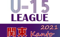 【4月開幕予定】2021年度 関東ユース(U-15)サッカーリーグ 組合せ決定!! リーグ戦表作成しました!