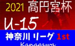 速報!高円宮杯JFA U-15サッカーリーグ2021 神奈川 1stステージ 129チーム出場!! 組合せ決定!リーグ戦表作成しました!2/6開幕予定!