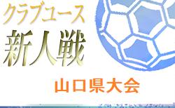 2020年度 山口県クラブユースサッカー新人大会 1/16 判明分の結果掲載!1/17,30開催