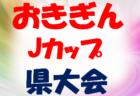 2020おきぎんJカップOFA第43回沖縄県ジュニア8人制サッカー(U-12)大会 1/30開幕!日程延長!