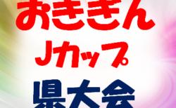 2020おきぎんJカップOFA第43回沖縄県ジュニア8人制サッカー(U-12)大会 1/30開幕!要項掲載