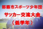 【大会中止】2021南紀交流カップU-11(和歌山) 1/17