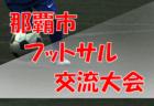 Jリーグ2021年 キャンプスケジュール 随時更新!!