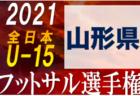 2021 こくみん共済coop杯九州少年サッカー 島原市大会(長崎県)優勝は森岳SSS!