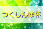 2020年度 第30回つくしんぼ杯ジュニアサッカー大会 U-10(福岡県開催)組合せ掲載!2/20.21 開催