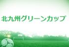 2020年度 第26回北九州グリーンカップ少年少女サッカー大会(U-12)福岡県 組合せ掲載!2/6.7 開催