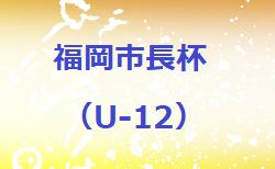 2020年度 第42回福岡市長杯少年サッカー大会(U-12)優勝はリベルタ!