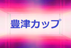 2020年度 第42回豊津カップ(U-12)福岡県 組合せ掲載!1/30.31 開催