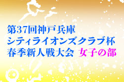 2020年度 第37回神戸兵庫シティライオンズクラブ杯春季新人戦大会 女子の部 1/16.17結果速報!