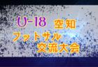 【メンバー】ナショナルトレセン 女子 U-14 九州 2020 選抜メンバーのお知らせ!【開催は残念ながら中止】