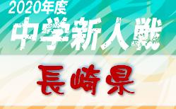 2020年度 長崎県中学校サッカー競技 新人大会 優勝は長崎南山中学校!