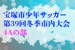 2020年度 宝塚市少年サッカー 第39回冬季市内大会(4Aの部) 2/27結果速報!