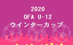 2020 OFA U-12ウインターカップ 大分 1/16.17結果速報!組合せお待ちています。
