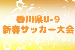 2020年度 第9回 香川県U-9新春サッカー大会  優勝は丸亀FC