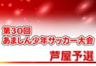 2020年度 サッカーカレンダー【愛媛】年間スケジュール一覧