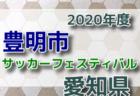 ロアッソ熊本ジュニアユース阿蘇 選手募集・体験練習会1/23他 毎週火、水、金曜日開催 2021年度 熊本
