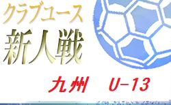 【無観客開催】2020年度第14回九州クラブユースU-13サッカー大会 組合せ掲載!3/6,7(佐賀県開催)