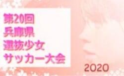 2020年度 第20回兵庫県選抜少女サッカー大会 1/31開催!組み合わせ掲載!