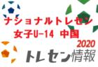 【メンバー】ナショナルトレセン女子U-14〈後期〉中国