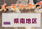 2020年度 第49回熊本県教員蹴友会会長旗争奪 KFA熊本県中学校U-14サッカー大会 県大会出場チーム決定! 1/23開幕!