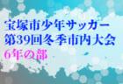 【大会中止】2020年度仙台市冬季新人交流サッカー大会(宮城)結果情報をお待ちしています