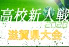 2020年度 第80回 日立市民サッカー大会(兼県北ジュニア大会)茨城 単独の部優勝は泉丘中学校!合同の部優勝は秋山中・常北中!