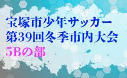2020年度 宝塚市少年サッカー 第39回冬季市内大会(5Bの部) 3/7結果速報!