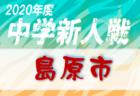 太陽スポーツクラブ熊本 ジュニアユース体験練習会・説明会 2/20,28開催 2021年度 熊本