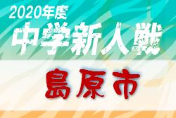 2020年度 長崎県中学校サッカー競技新人大会 島原市予選 優勝は島原第二中学校!