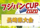 【最終結果表掲載】2020年度フジパンカップ 第52回九州ジュニア(U-12)サッカー福岡県中央大会 優勝は福岡西FA!