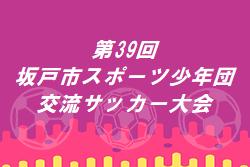 【大会中止】2020年度 第39回坂戸市スポーツ少年団交流サッカー大会 埼玉 1/17開催