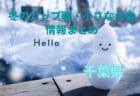 独自調査【四国】県別ランキング みんなが見てるジュニアチーム(4種)ってどこ?アクセスランキング【2020年7~12月】