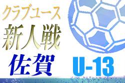 2020年度 佐賀県クラブユース(U-13)サッカー選手権大会 優勝はPLEASURE!