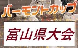 2020年度JFAバーモントカップU-12フットサル富山県大会(兼)セルジオ杯富山県学童フットサル大会 結果速報 3/6