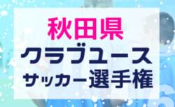 2020年秋田県クラブユースサッカー選手権度   1/16,17結果速報!大会詳細情報もお待ちしています!