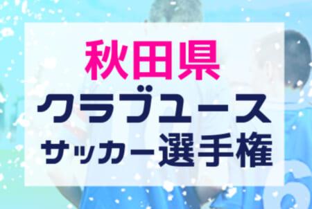 2020年度 秋田県クラブユースサッカー選手権   1/16,17結果&大会情報をお待ちしています!