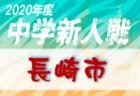 2020年度 静岡県高校新人大会サッカー競技 中部地区大会  県大会出場16チーム決定!