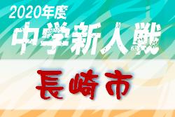 2020年度 長崎県中学校サッカー競技新人大会 長崎市予選 優勝は長崎南山中学校!