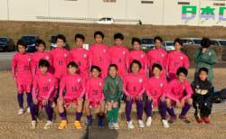 【優勝写真掲載】2020年度 遠州トラックカップ 第41回 静岡県中学1年生サッカー大会 クラブの部代表決定戦  優勝はFC LESTE!