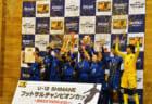 2020年度 第51回三重県選手権少年サッカー大会(33FG杯)U-12  優勝は大山田SSS!