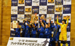 2020年度 U-12 SHIMANE フットサルチャンピオンカップ(島根バーモントカップ代替大会)優勝はガッツN.K.島根!
