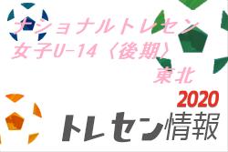 【メンバー】ナショナルトレセン女子U-14〈後期〉東北1/16.17開催!