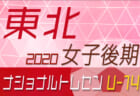【メンバー】ナショナルトレセン女子U-14〈後期〉四国 1/23.24開催!