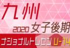 2020年度 U-18空知フットサル交流大会(北海道)優勝は岩見沢農業高校B!
