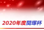 2020-2021 アイリスオーヤマ プレミアリーグ栃木U-11 12/26 2部全結果揃いました!結果入力ありがとうございます!次回日程情報をお待ちしています!