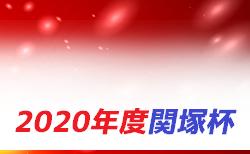 【予選中止】2020年度関塚杯船橋市卒業生サッカー大会 千葉