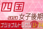 【大会中止】2020年度 第11回宮城県フットサルフェスティバル(U-10)組合せ募集!1/30開催!