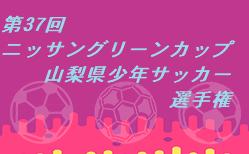 2020年度第37回ニッサングリーンカップ山梨県少年サッカー選手権 組合せ掲載!2/7,14~開催