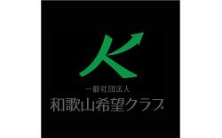 セレソン和歌山 ジュニアユース体験練習会 1/21,28,31開催 2021年度 和歌山県